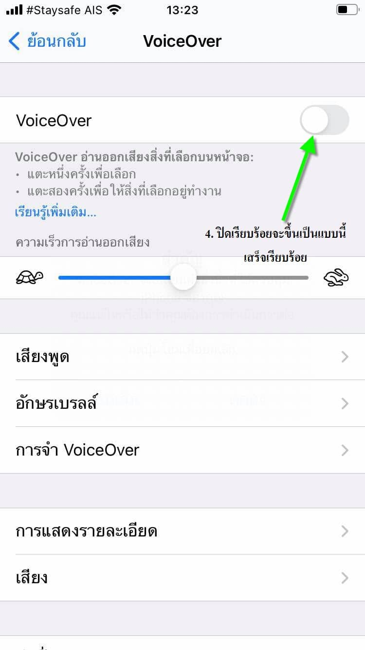 close voiceover