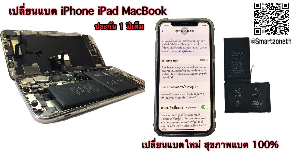 เปลี่ยนแบตไอโฟน