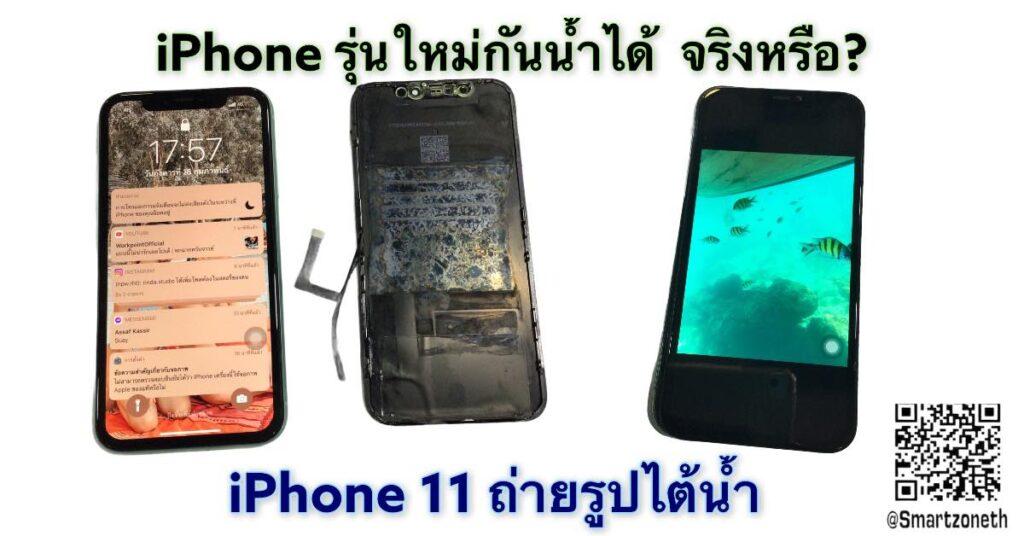 ซ่อมไอโฟน 11 ตกน้ำ