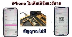 ซ่อมไอโฟนไม่มีสัญญาณ