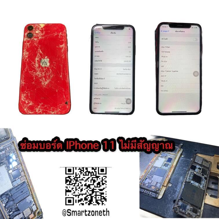 ซ่อมไอโฟนไม่มีสัญยาณ